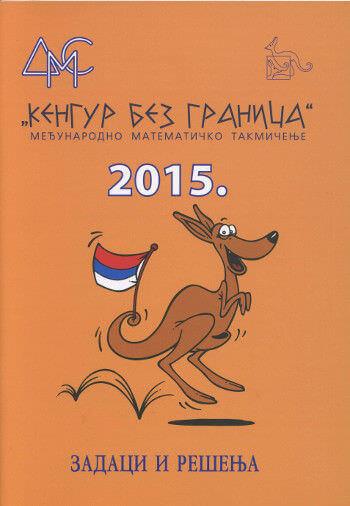КЕНГУР БЕЗ ГРАНИЦА, задаци са такмичења 2015.
