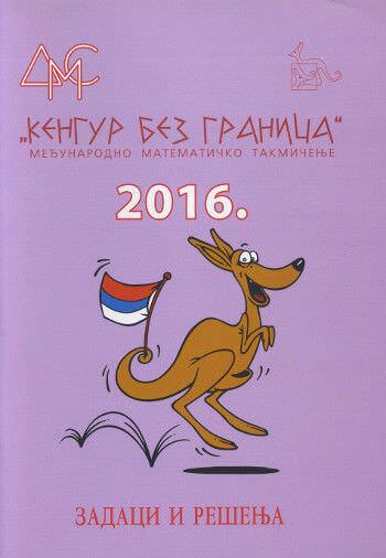 КЕНГУР БЕЗ ГРАНИЦА, задаци са такмичења 2016.
