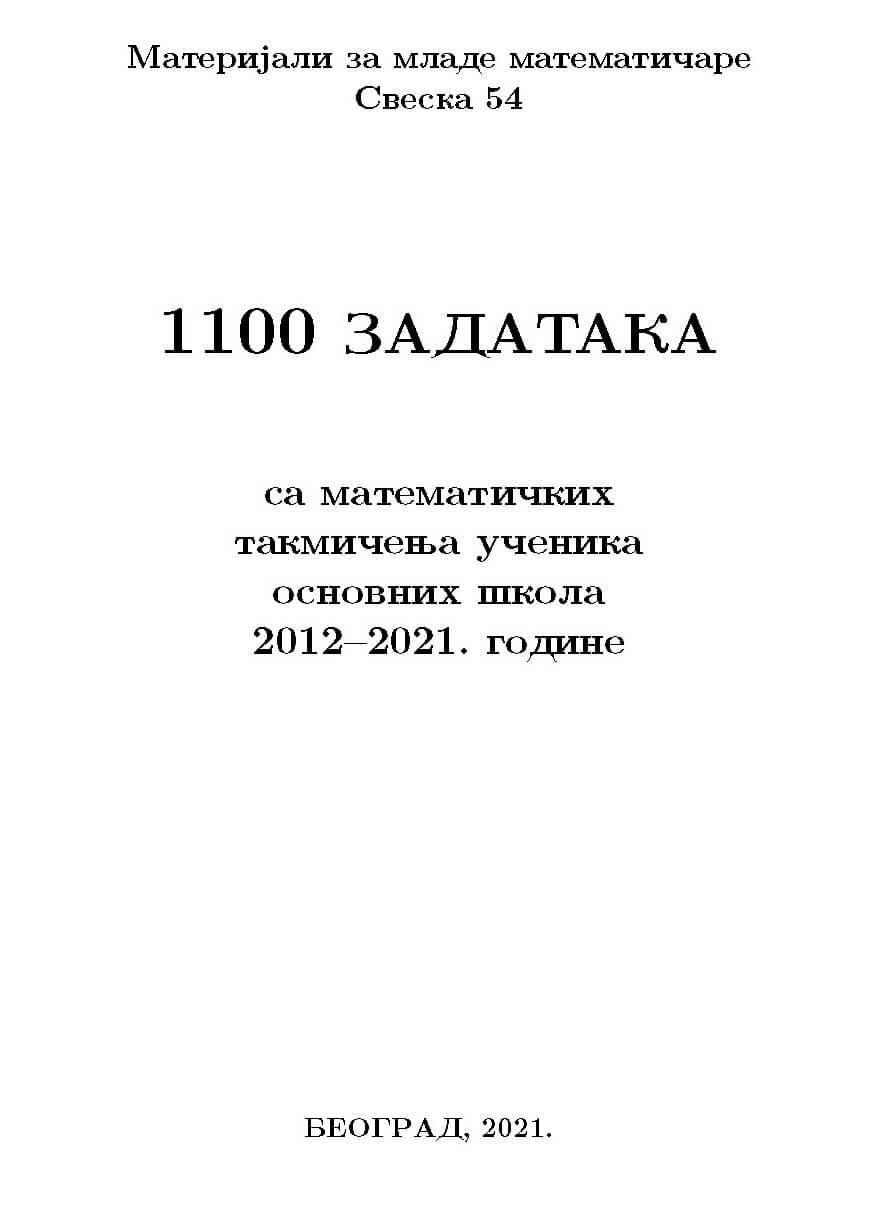 1100 ЗАДАТАКА са математичких такмичења ученика основних школа 2012-2021. године