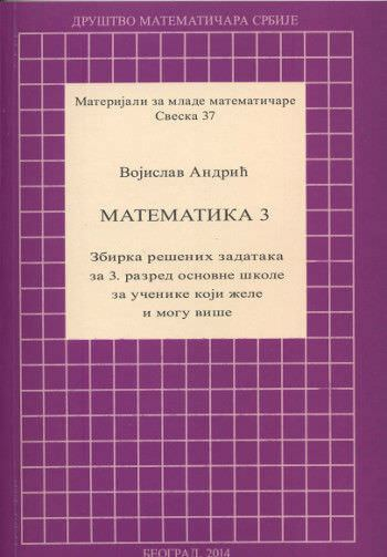 МАТЕМАТИКА 3, Збирка задатака повишеног нивоа за 3. разред основне школе (са решењима)