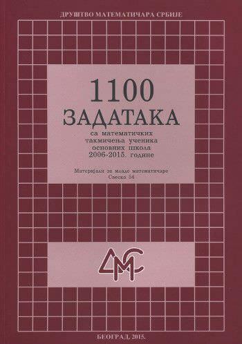 1100 ЗАДАТАКА са математичких такмичења ученика основних школа 2004-2013. године