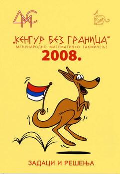 КЕНГУР БЕЗ ГРАНИЦА, задаци са такмичења 2008.