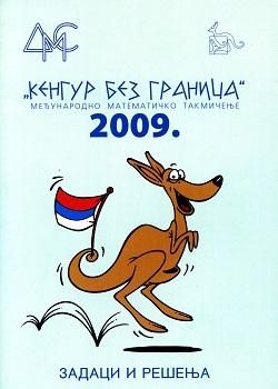 КЕНГУР БЕЗ ГРАНИЦА, задаци са такмичења 2009.