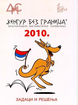 КЕНГУР БЕЗ ГРАНИЦА, задаци са такмичења 2010.