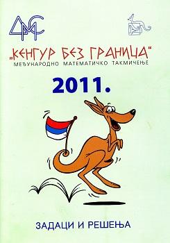 КЕНГУР БЕЗ ГРАНИЦА, задаци са такмичења 2011.