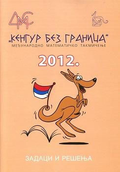КЕНГУР БЕЗ ГРАНИЦА, задаци са такмичења 2012.