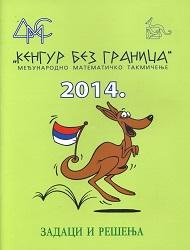 КЕНГУР БЕЗ ГРАНИЦА, задаци са такмичења 2014.
