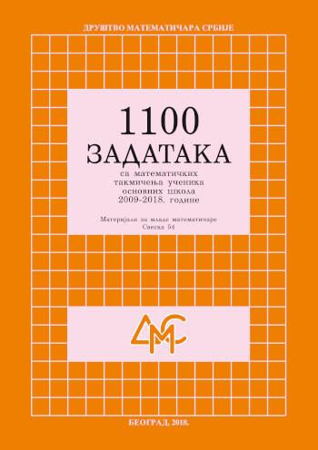 1100 ЗАДАТАКА са математичких такмичења ученика основних школа 2009-2018. године