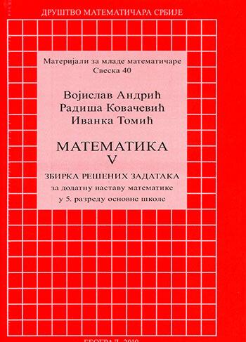 МАТЕМАТИКА V, Збирка решених задатака за додатну наставу ученика 5. разреда