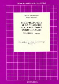 МЕЂУНАРОДНЕ И БАЛКАНСКЕ МАТЕМАТИЧКЕ ОЛИМПИЈАДЕ 1996-2006. године