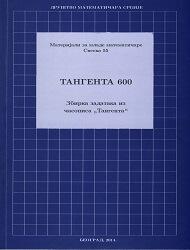 "ТАНГЕНТА 600, Збирка задатака из часописа ""Тангента"""