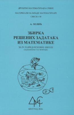Збирка решених задатака из математике за IV разред основне школе