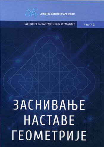 Заснивање наставе геометрије, избор текстова: др Владимир Мићић