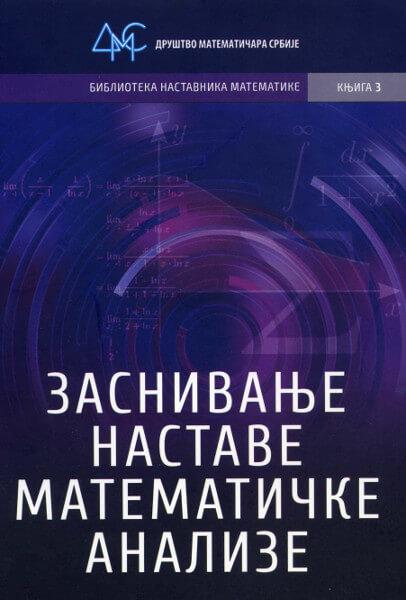 Заснивање наставе математичке анализе (Избор текстова Зоран Каделбург)