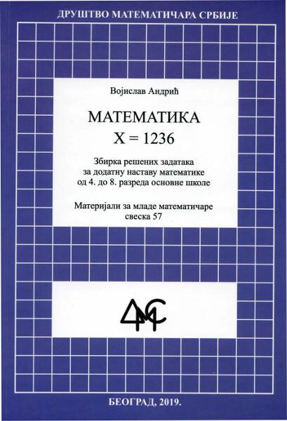 Математика X = 1236