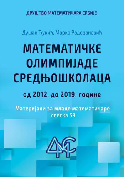 Математичке олимпијаде средњошколаца