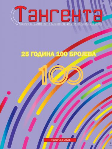 "Обележавање двадесет пет година постојања и 100 бројева часописа ""Тангента"""