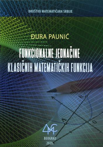Функционалне једначине класичних математичких функција