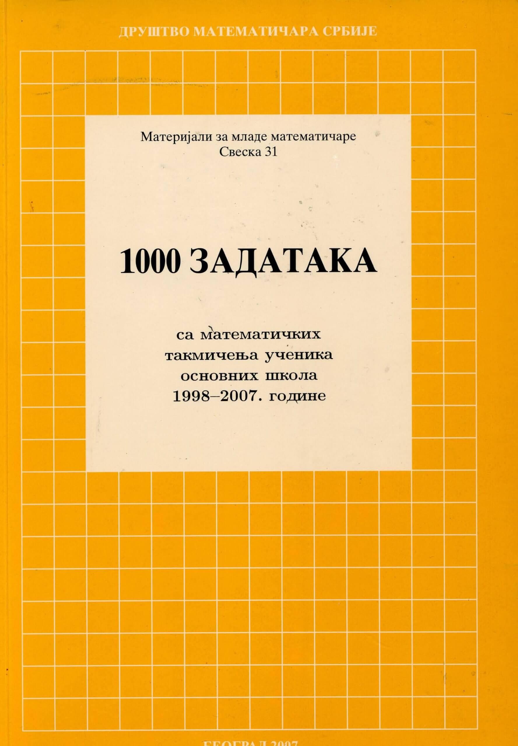 1000 ЗАДАТАКА са математичких такмичења ученика основних школа 1998-2007. године