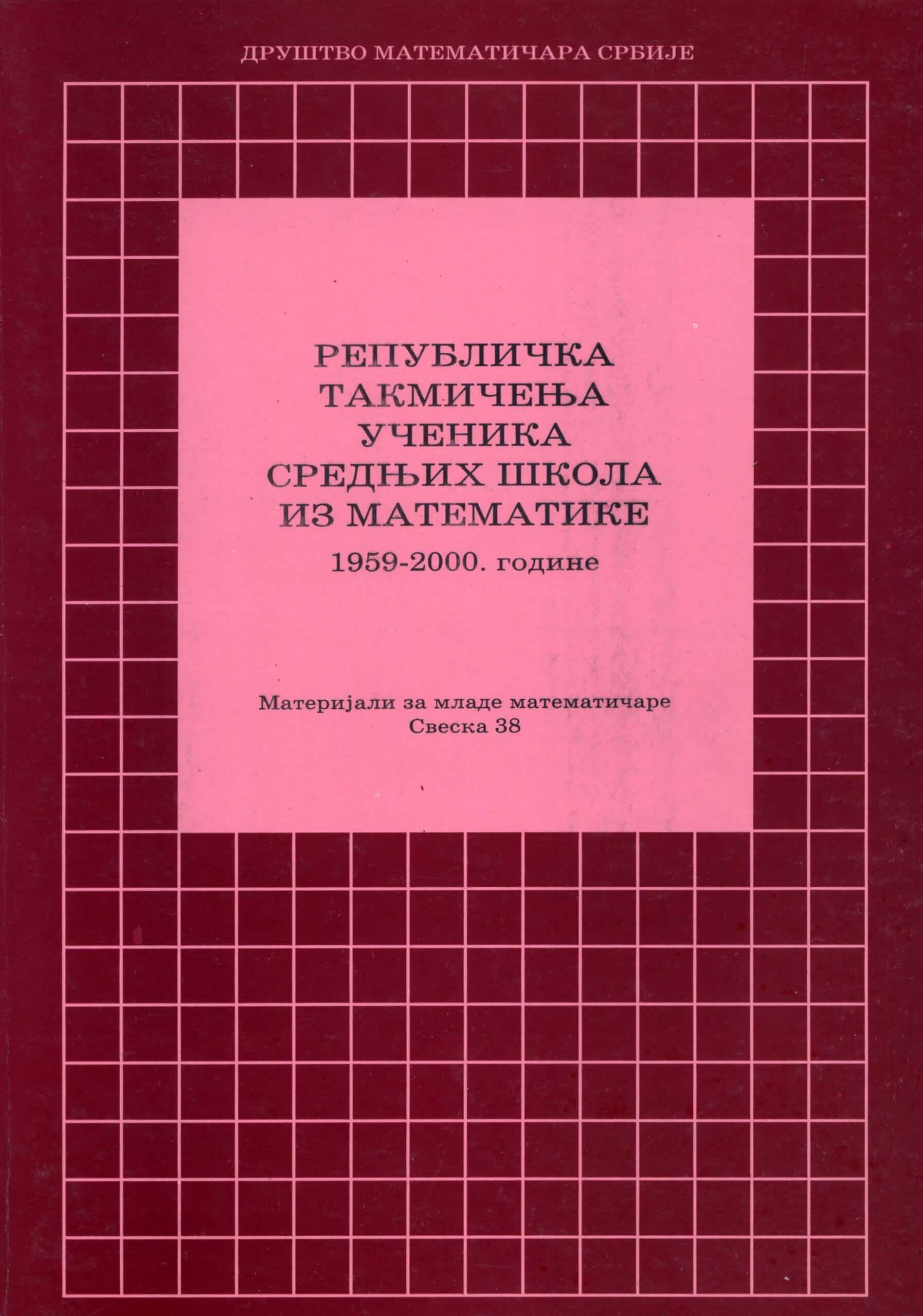 РЕПУБЛИЧКА ТАКМИЧЕЊА УЧЕНИКА СРЕДЊИХ ШКОЛА ИЗ МАТЕМАТИКЕ, 1959-2000.