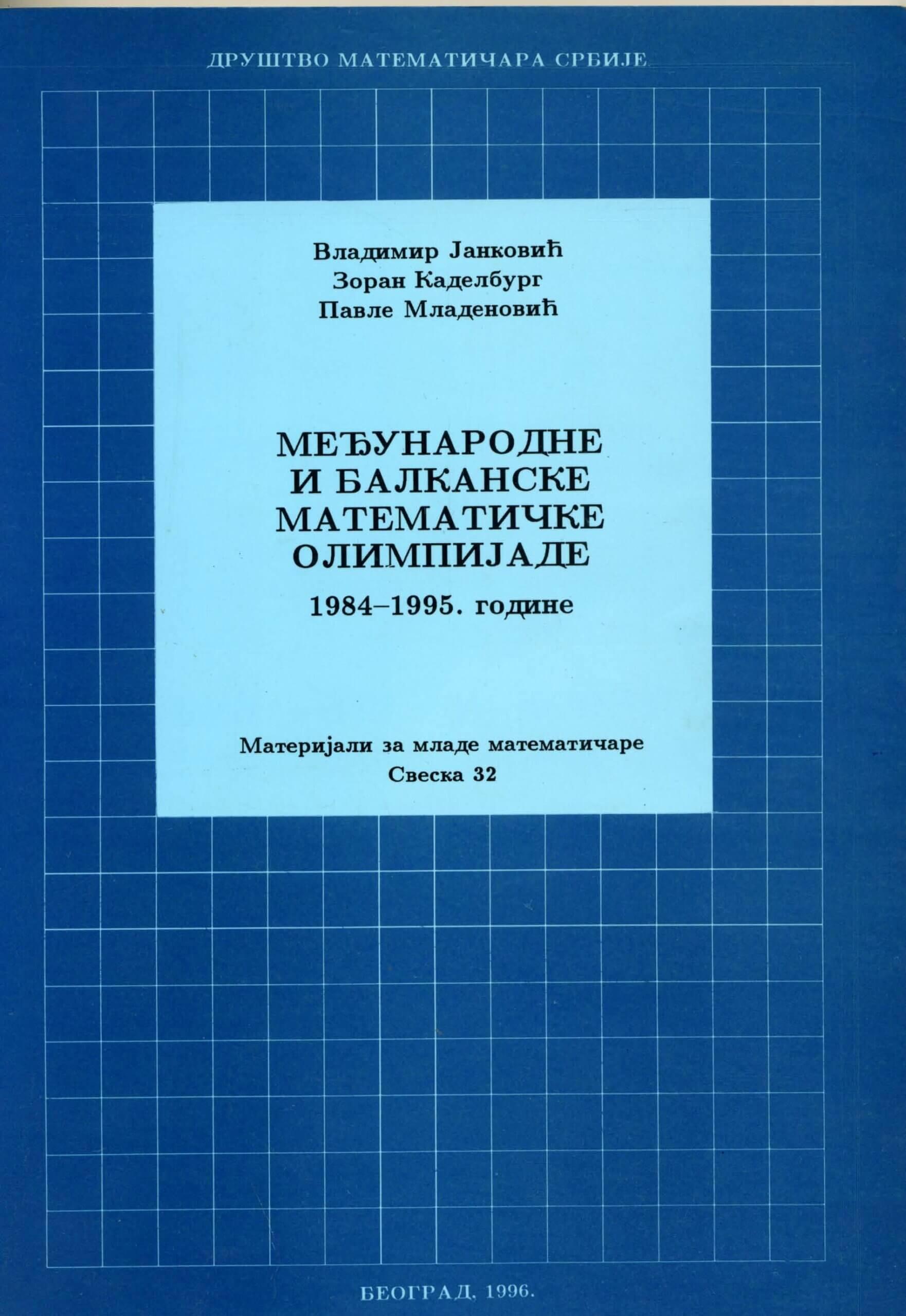 Међународне и балканске математичке олимпијаде 1984-1995. године