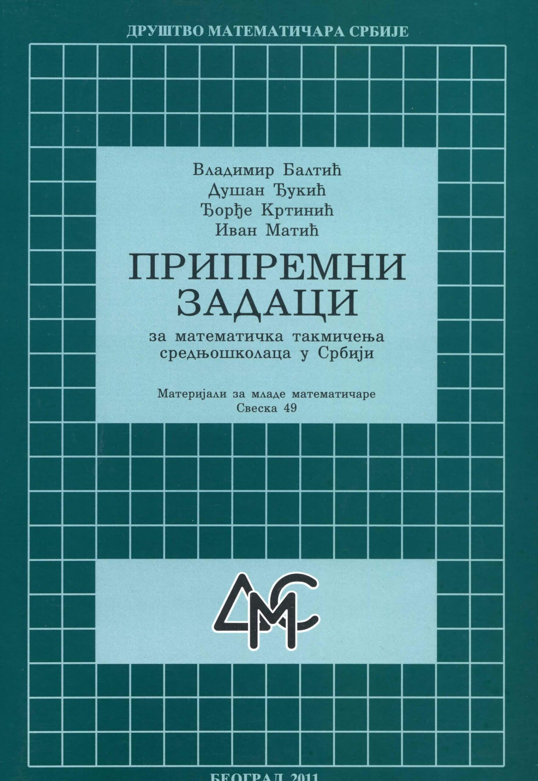 ПРИПРЕМНИ ЗАДАЦИ за математичка такмичења средњошколаца у Србији. Збирка решених задатака